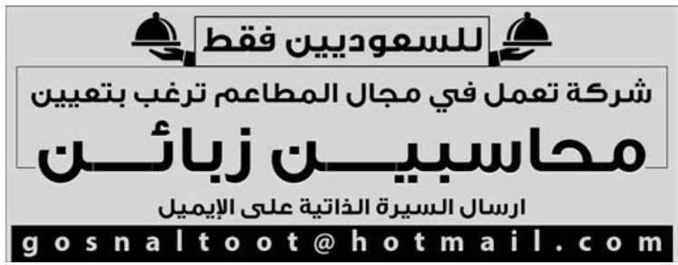 اعلانات الرياض لليوم محاسبين